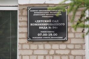 Детский сад комбинированного вида №54 Курск