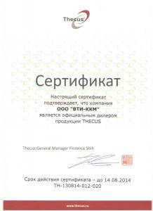ВТИ - официальный дилер продукции THECUS