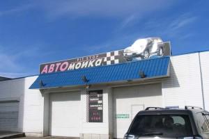 автомойка PIT STOP Курск