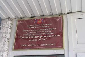 Школа  №36. Курск