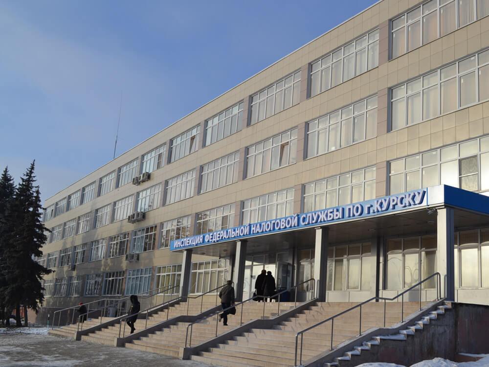 ИФНС России по Курской области